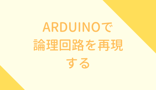 ArduinoでNOT・AND・OR回路を再現する