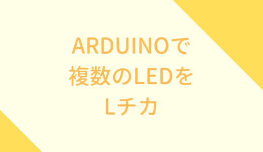 Arduinoで電子制御② もっとLチカ!複数のLEDを操る