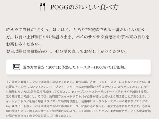 POGGのスイートポテトパイの美味しい食べ方