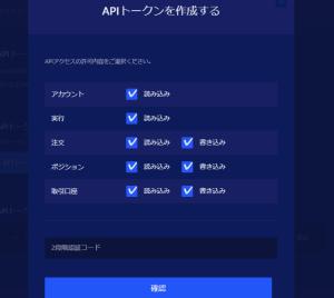 取引所のAPI発行のサンプル画面