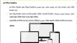 PSD To HTML টিউটো পর্ব-০১ (কোর্স পরিচিতি)