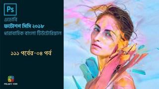 ফটোশপ সিসি ২০১৮ বাংলা টিউটোরিয়াল পর্ব-০৪ (workspace)