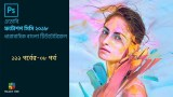 ফটোশপ সিসি ২০১৮ বাংলা টিউটোরিয়াল পর্ব-০৮ (Layer Project 02)
