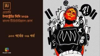 ইলাস্ট্রেটর সিসি ২০১৯ বাংলা টিউটোরিয়াল পর্ব-০৬ (Artboard duplicate)