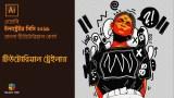 Adobe Illustrator CC 2019 Bangla Tutorial Trailer (ইলাস্ট্রেটর বাংলা টিউটোরিয়াল)