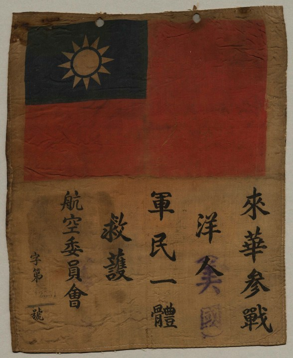 """Preservation staff found this """"blood chit"""" in the Official Military Personnel File of John Vurgaropulos."""