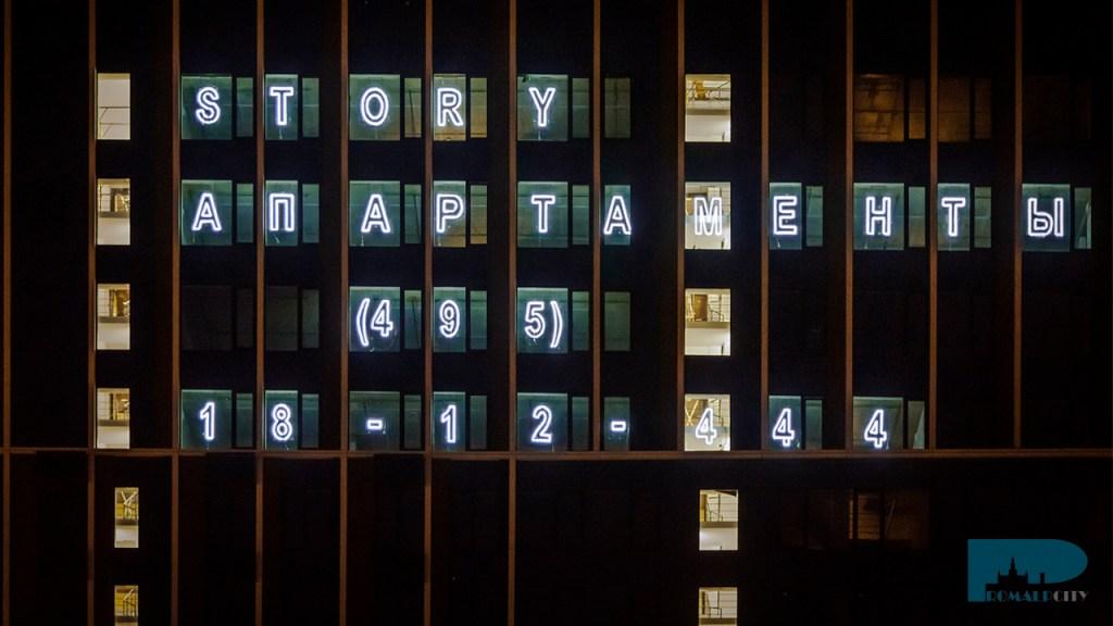 Изготовили и смонтировали буквы и цифры в Москве для STORY апартаменты