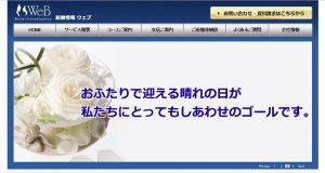 結婚情報ウェブ
