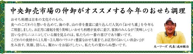 中央卸売市場の仲卸、天一フーズ代表:成田敏治がオススメする2018年のおせち料理