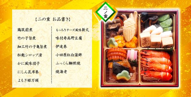 【二の重】祇おん江口 おせち料理 6.5寸紙三段重 葵(あおい) 全39品 【冷凍】送料込・税込