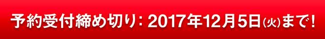 祇おん江口 おせち料理 6.5寸紙三段重 葵(あおい) 全39品 【冷凍】送料込・税込 のご予約受付締切は2017年12月5日(火)まで