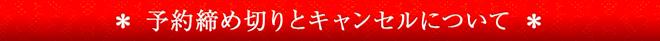 予約締め切りとキャンセルについて 祇おん江口 おせち料理 6.5寸紙三段重 葵(あおい) 全39品 【冷凍】送料込・税込