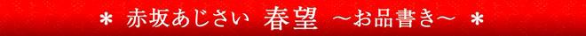 お品書き 赤坂あじさい おせち料理 春望(しゅんぼう) 全22品 9,360円(税込・送料込)