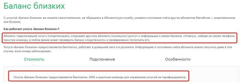 Услуга контроля баланса «Баланс близких» на Мегафоне