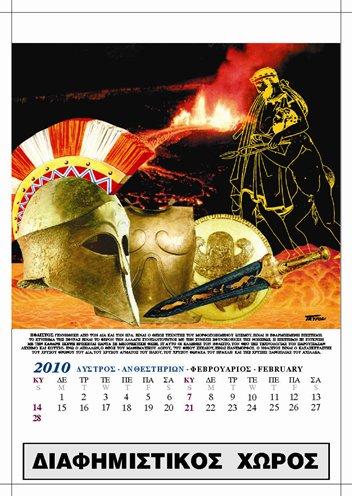 SMALL02_FEBRUARY OLYMPIOI_2010web
