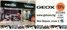 Промочек Geox за нови колекции