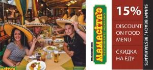 Промочек Mamacita's restaurante mexicano