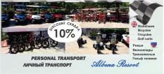 Промочек Personal Transport - Albena