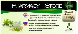 Промочек Pharmacy Store