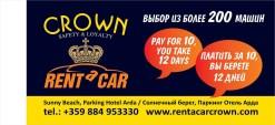 Промочек Rent a car Crown