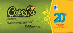 Промочек Capella fresh food & pizza