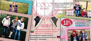 Промочек Coco Island