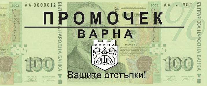 Промочек Варна