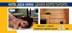 Промочек масаж и сайна от HOTEL AQUA VARNA