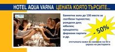 Промочек ресторант HOTEL AQUA VARNA