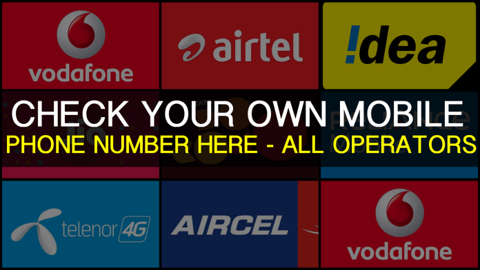 How to Check own mobile number on Airtel, Idea, Vodafone, BSNL, Docomo, Reliance Jio