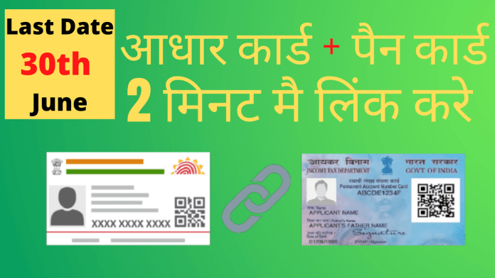 How to link Aadhaar with pan card online – Step by Step Guide