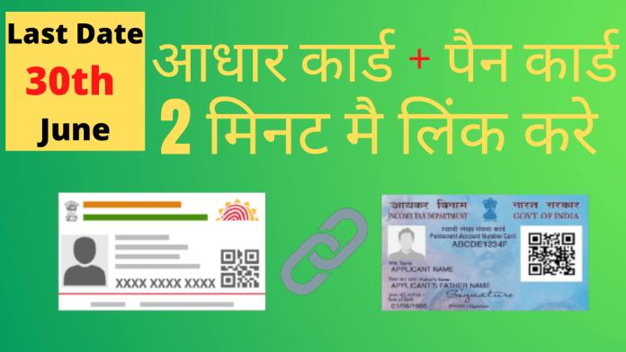How to Link Aadhaar with PAN Card Online