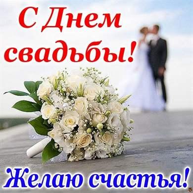 Поздравление, короткое поздравления на свадьбу в открытку