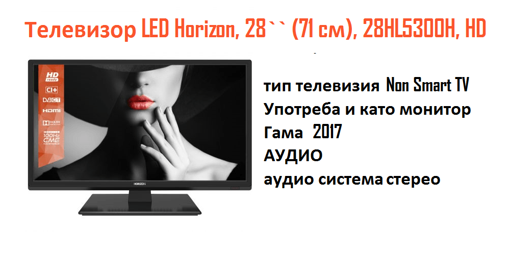 "Телевизор LED Horizon, 28"" (71 cм), 28HL5300H, HD"