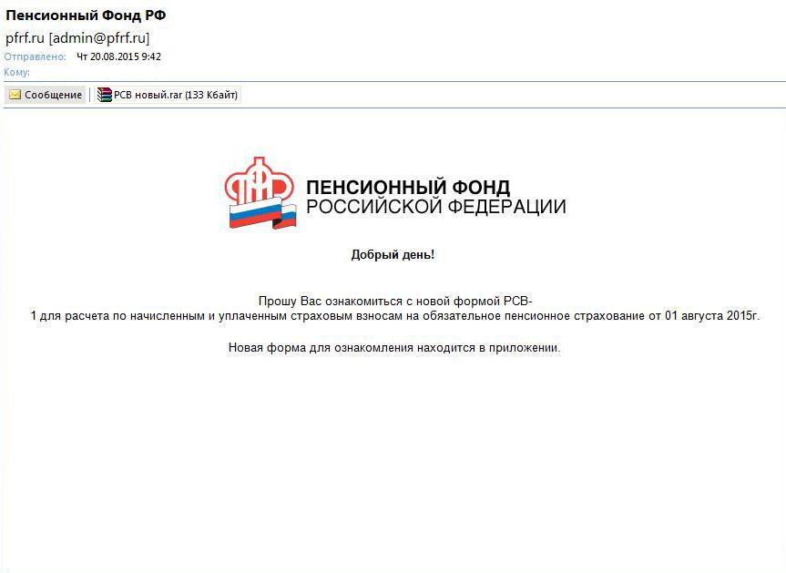 про Морозовск, ПФР, проМорозовск