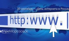 Морозовски, день интернета, про Морозовск