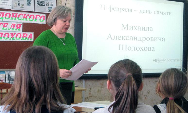 Шолохов, Морозовск Ростовская область