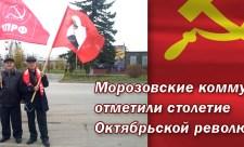 Морозовские коммунисты на 7 ноября 2017