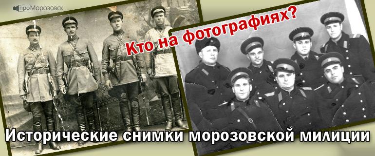 Исторические фото морозовской милиции