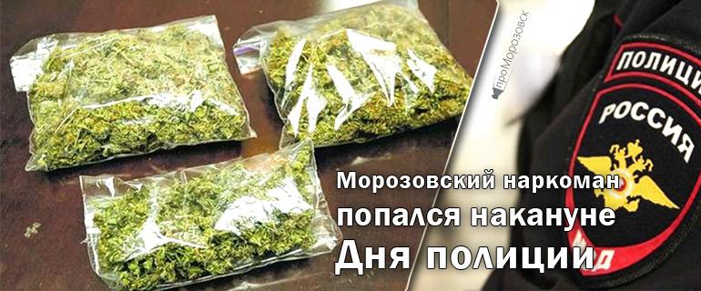 В Морозовске задержали наркомана, Ростовская область