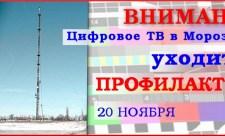 Профилактика на цифровом ТВ в Морозовске