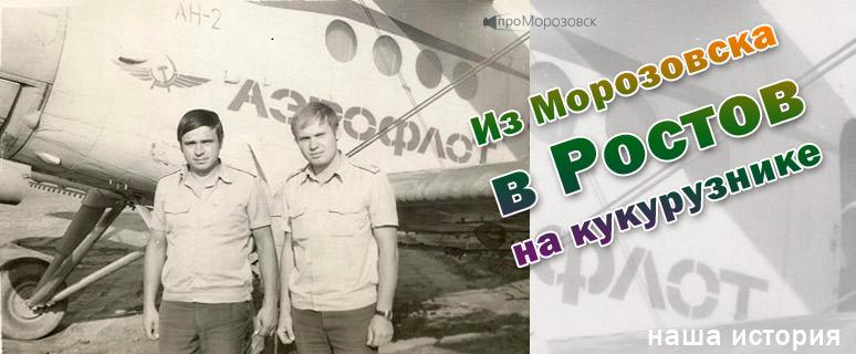 История Морозовска, Садыков, Авиация