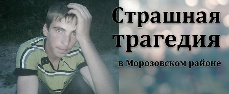 Убийство в Морозовском районе Скачки-Малюгин