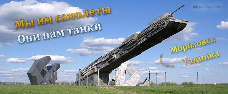 Музей Морозовск Тацинка