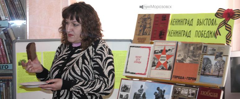 Блокада Ленинграда в Морозовской библиотеке