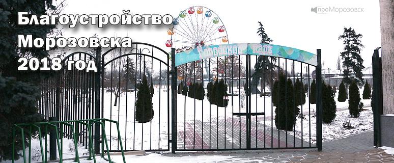 Благоустройство Морозовска