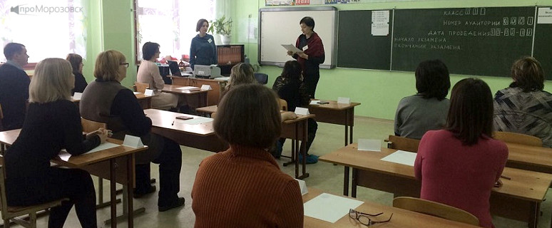 ЕГЭ в Морозовске сдают родители