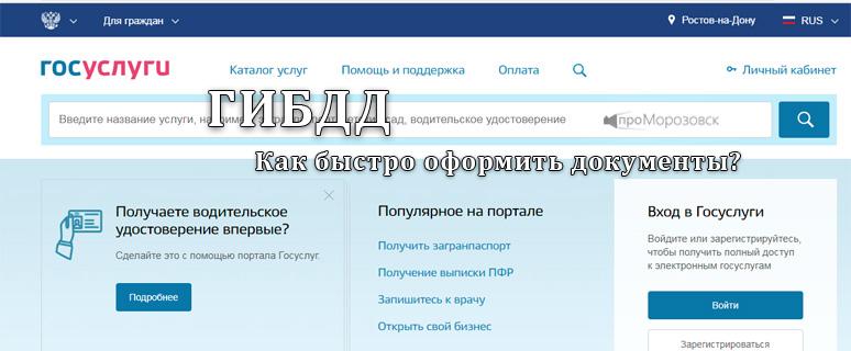 ГИБДД Морозовска, Госуслуги