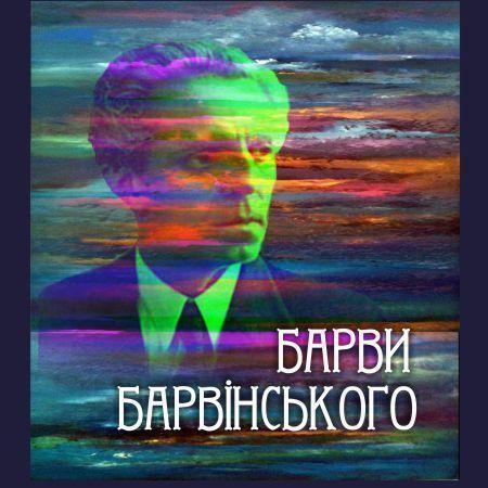 """5 березня концерт """"Барви Барвінського"""" у Івано-Франківську. Квитки тут"""