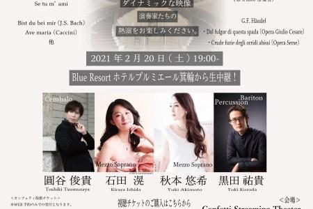 PMC オンラインコンサートシリーズ Vol.2